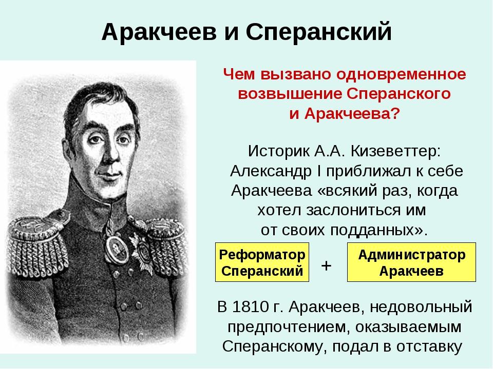Аракчеев и Сперанский Чем вызвано одновременное возвышение Сперанского и Арак...