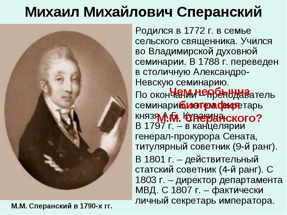 Михаил Михайлович Сперанский Родился в 1772 г. в семье сельского священника....