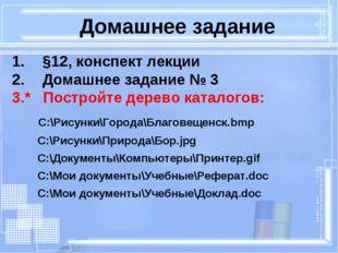 Домашнее задание §12, конспект лекции Домашнее задание № 3 3.* Постройте дере