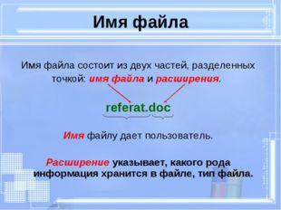 Имя файла Имя файла состоит из двух частей, разделенных точкой: имя файла и р