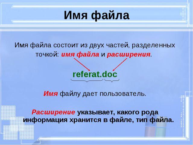 Имя файла Имя файла состоит из двух частей, разделенных точкой: имя файла и р...