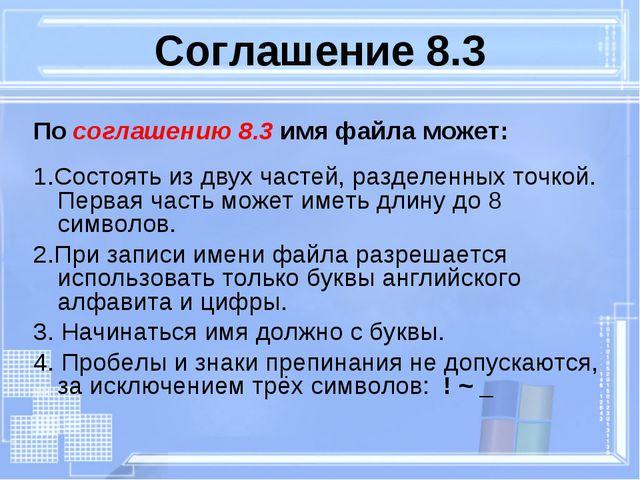 Соглашение 8.3 По соглашению 8.3 имя файла может: 1.Состоять из двух частей,...