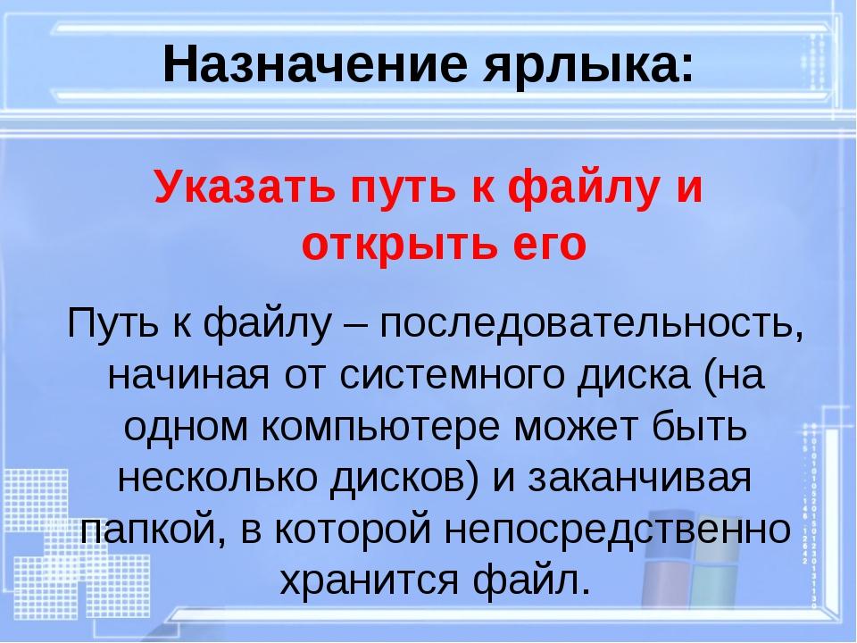 Назначение ярлыка: Указать путь к файлу и открыть его Путь к файлу – последов...
