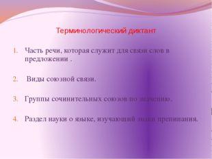 Терминологический диктант Часть речи, которая служит для связи слов в предлож