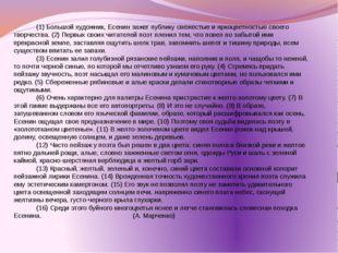 (1) Большой художник, Есенин зажег публику свежестью и яркоцветн