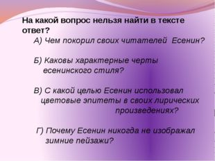 На какой вопрос нельзя найти в тексте ответ? А) Чем покорил своих читателей Е