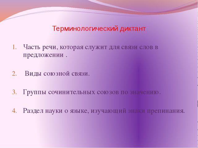 Терминологический диктант Часть речи, которая служит для связи слов в предлож...