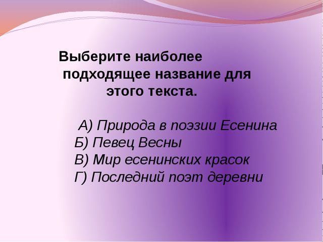 Выберите наиболее подходящее название для этого текста. А) Природа в поэзии Е...