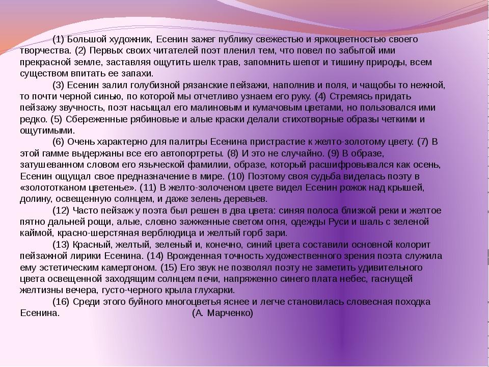 (1) Большой художник, Есенин зажег публику свежестью и яркоцветн...