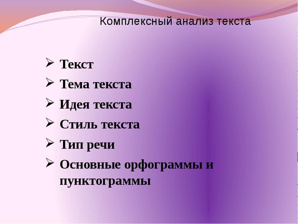 Комплексный анализ текста Текст Тема текста Идея текста Стиль текста Тип речи...