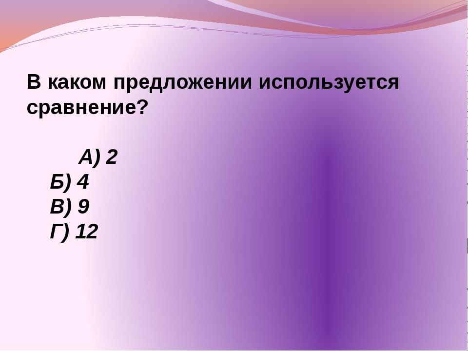 В каком предложении используется сравнение?  А) 2 Б) 4 В) 9 Г) 12