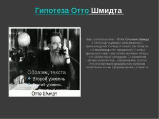 Гипотеза Отто Шмидта Наш соотечетвенник – Отто Юльевич Шмидт в 1944 году выдв