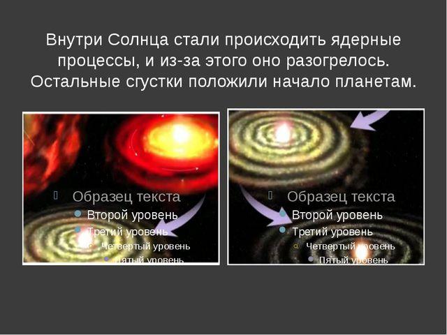 Внутри Солнца стали происходить ядерные процессы, и из-за этого оно разогрело...