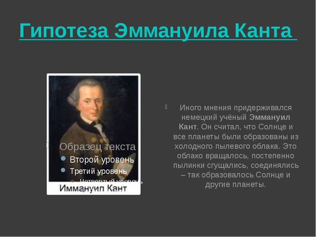 Гипотеза Эммануила Канта Иного мнения придерживался немецкий учёный Эммануил...