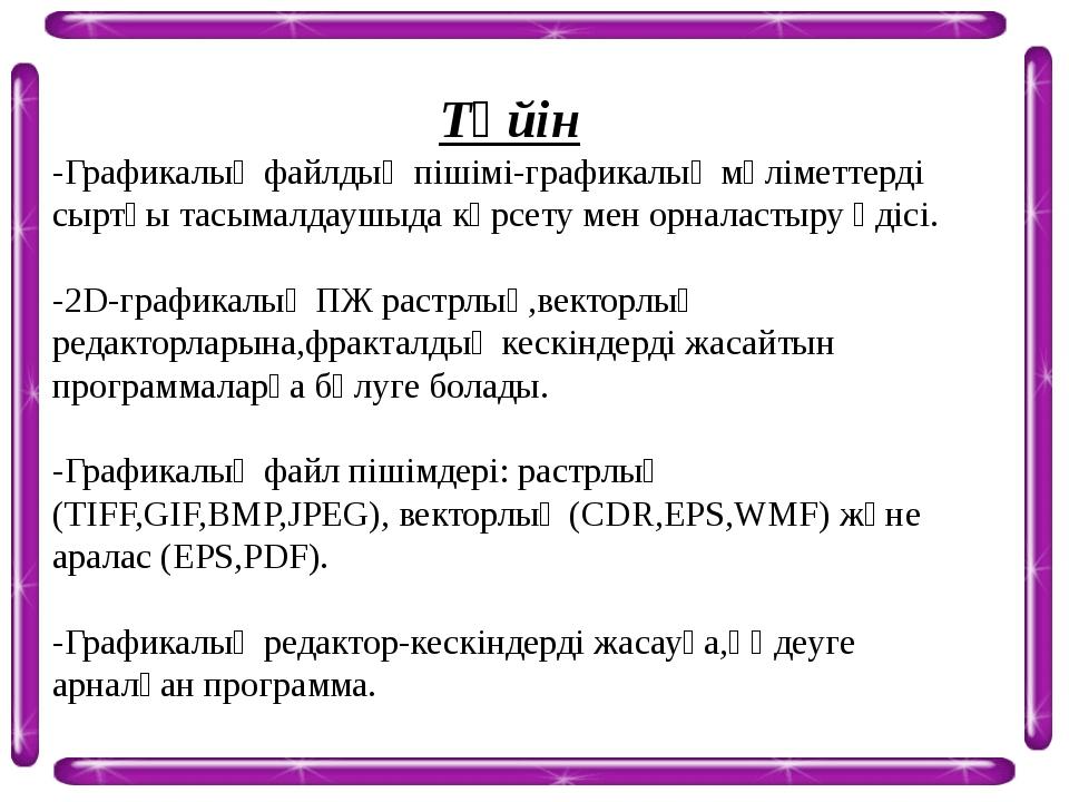 Түйін -Графикалық файлдың пішімі-графикалық мәліметтерді сыртқы тасымалдаушыд...