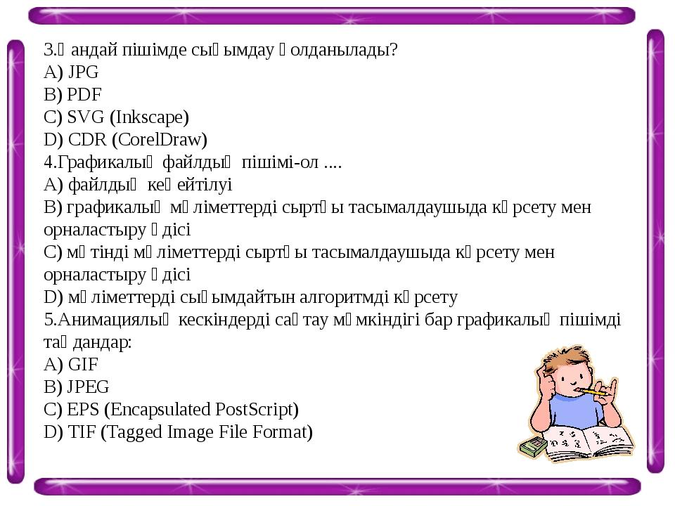 3.Қандай пішімде сығымдау қолданылады? A) JPG B) PDF C) SVG (Inkscape) D) CDR...