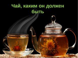 Чай, каким он должен быть
