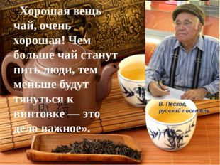 «Хорошая вещь чай, очень хорошая! Чем больше чай станут пить люди, тем меньше