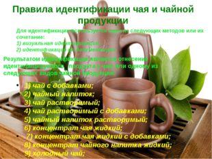 Правила идентификации чая и чайной продукции Для идентификации используется о