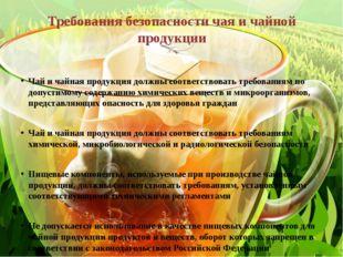 Требования безопасности чая и чайной продукции Чай и чайная продукция должны