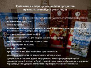 Требования к маркировке чайной продукции, предназначенной для реализации Мар