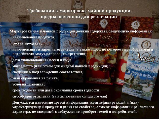 Требования к маркировке чайной продукции, предназначенной для реализации Мар...