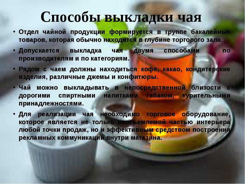Способы выкладки чая Отдел чайной продукции формируется в группе бакалейных т...