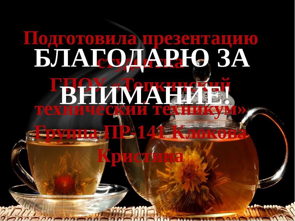 Подготовила презентацию студентка ГПОУ «Топкинский технический техникум» Груп...