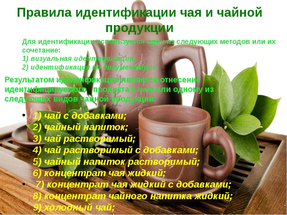 Правила идентификации чая и чайной продукции Для идентификации используется о...