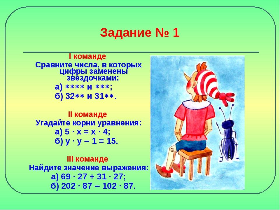 Задание № 1 I команде Сравните числа, в которых цифры заменены звездочками:...