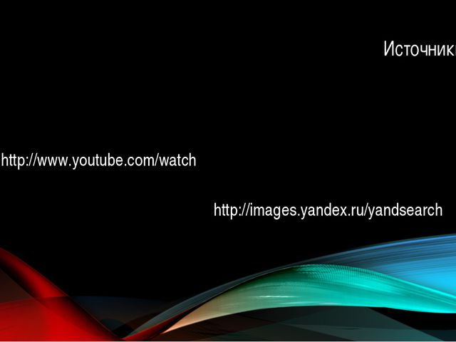 http://images.yandex.ru/yandsearch Источники: http://www.youtube.com/watch