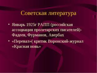 Советская литература Январь 1925г РАПП (российская ассоциация пролетарских пи