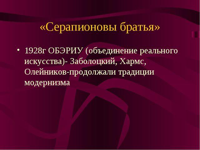«Серапионовы братья» 1928г ОБЭРИУ (объединение реального искусства)- Заболоцк...