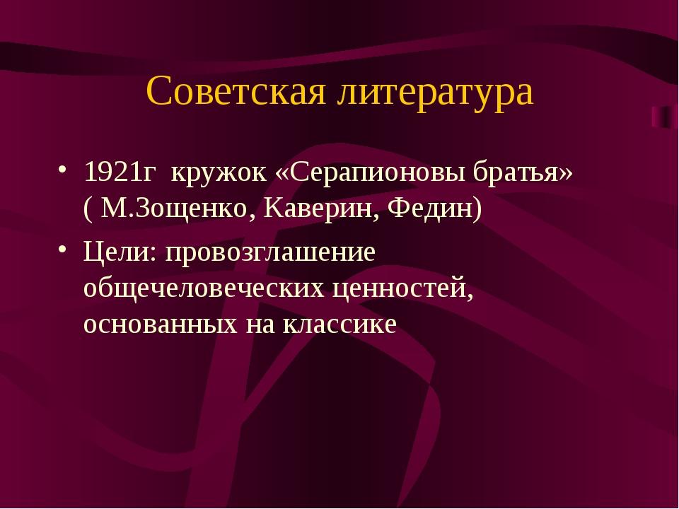 Советская литература 1921г кружок «Серапионовы братья» ( М.Зощенко, Каверин,...