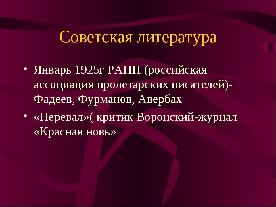 Советская литература Январь 1925г РАПП (российская ассоциация пролетарских пи...