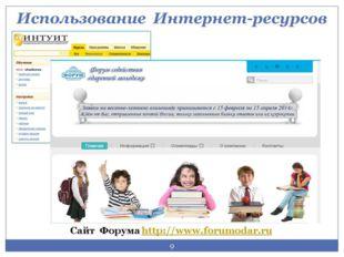 Открытость и доступность интернет активизировала работу по формированию элек