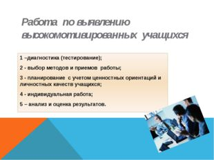 Работа по выявлению высокомотивированных учащихся 1 –диагностика (тестирован