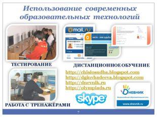В своей работе я применяю педагогические технологии: информационно – коммун