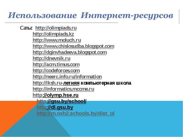 Саты: http://olimpiads.ru http://olimpiads.kz http://www.moluch.ru http://www...