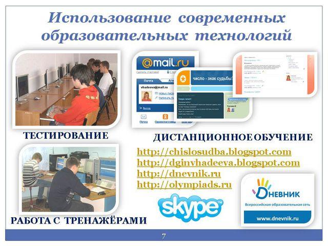 В своей работе я применяю педагогические технологии: информационно – коммун...