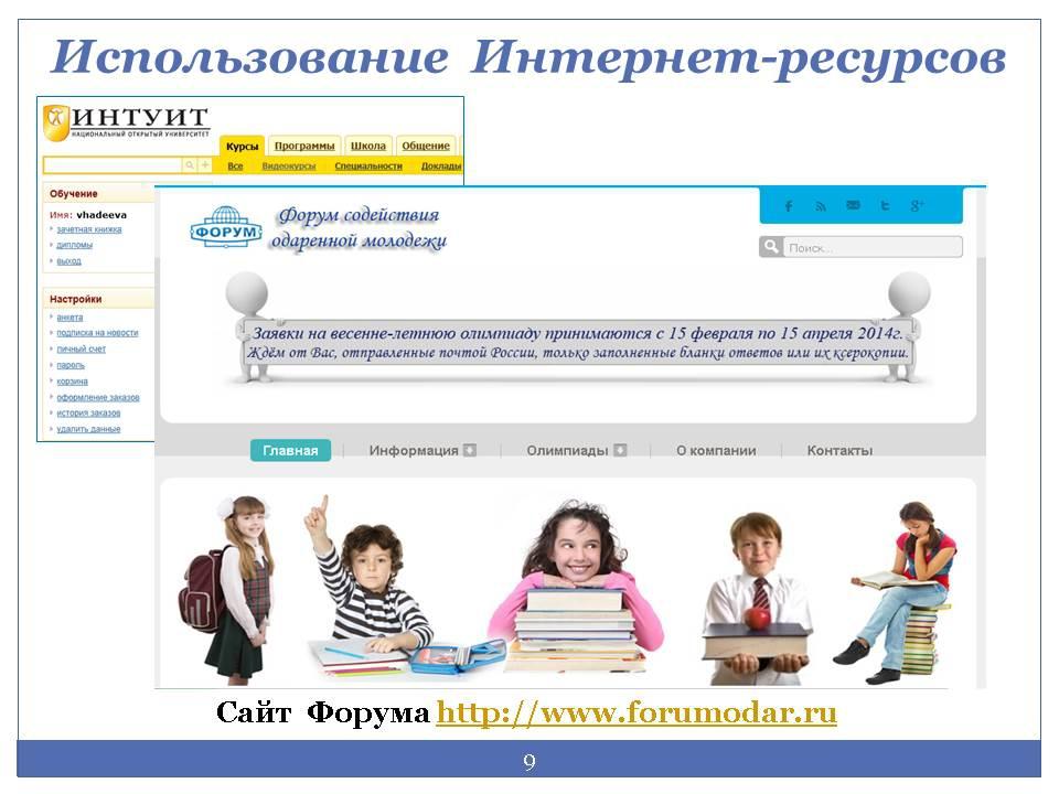 Открытость и доступность интернет активизировала работу по формированию элек...