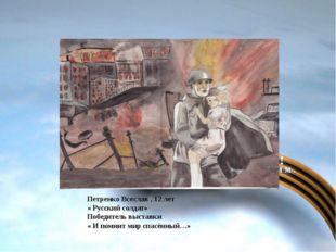 Великая Петренко Всеслав , 12 лет « Русский солдат» Победитель выставки « И