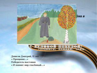 Великая Отечественная война в Денисов Дмитрий, 11 лет « Прощание…» Победител