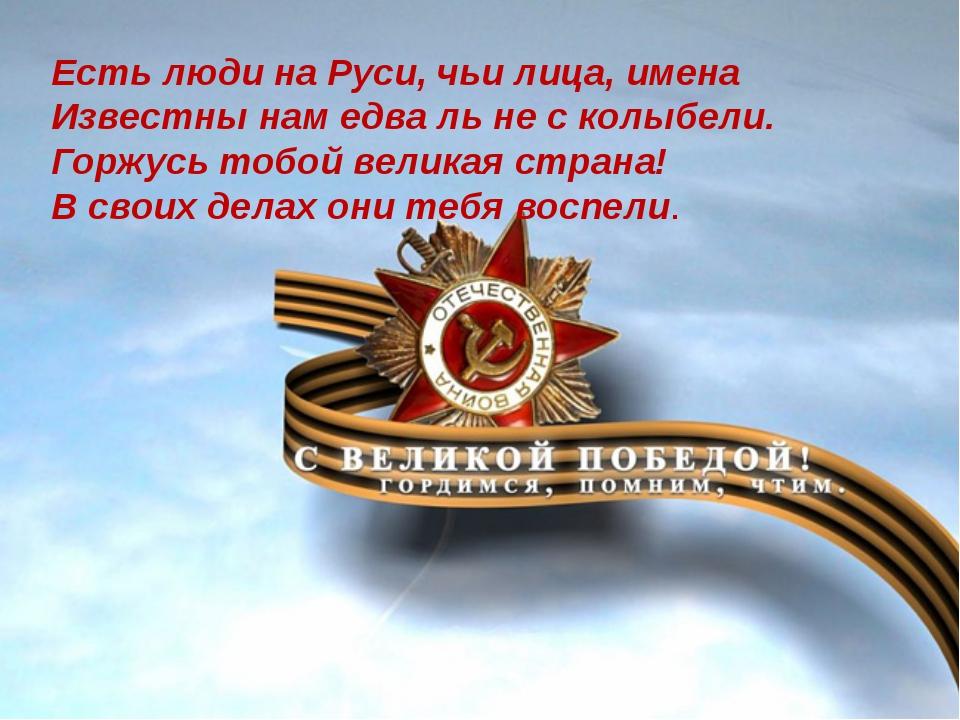 Есть люди на Руси, чьи лица, имена Известны нам едва ль не с колыбели. Горжу...