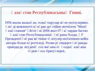 Қазақстан Республикасының Гимні. 1956 жылы жазылған, толықтырулар және енгі