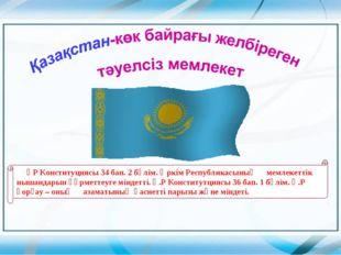 ҚР Конституциясы 34 бап. 2 бөлім. Әркім Республикасының мемлекеттік нышандар