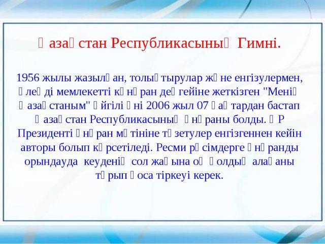 Қазақстан Республикасының Гимні. 1956 жылы жазылған, толықтырулар және енгі...