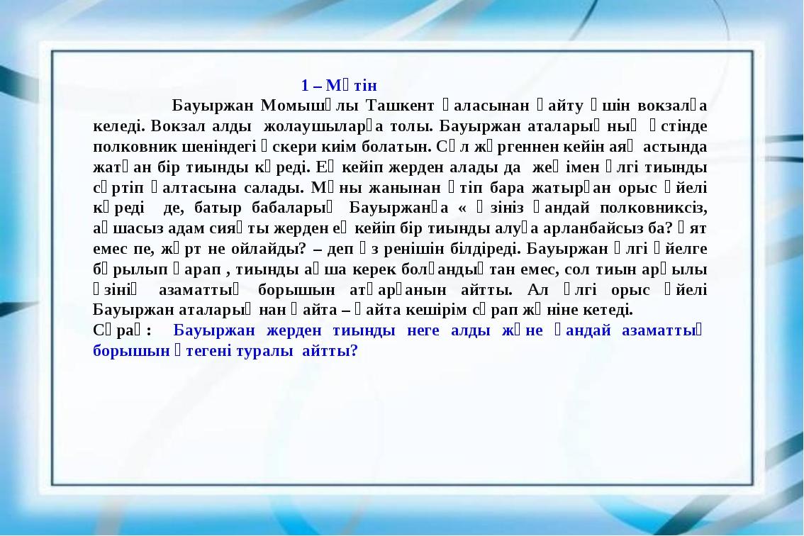 1 – Мәтін Бауыржан Момышұлы Ташкент қаласынан қайту үшін вокзалға келеді. Во...
