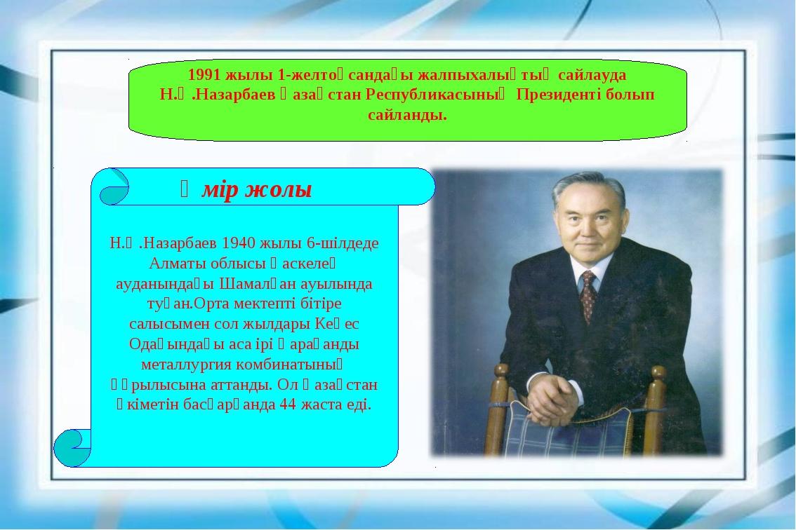 1991 жылы 1-желтоқсандағы жалпыхалықтық сайлауда Н.Ә.Назарбаев Қазақстан Респ...