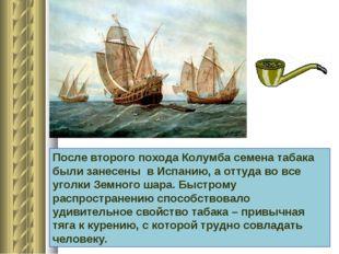 После второго похода Колумба семена табака были занесены в Испанию, а оттуда